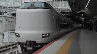 特急くろしお9号・新大阪駅を出発