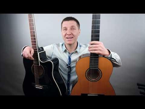 КЛАССИЧЕСКАЯ или АКУСТИЧЕСКАЯ гитара? Что выбрать  |  часть 1// Usilok.com.ua