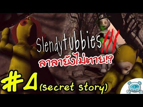 Slendytubbies III Campaign Full (Secret Part) Laa Laa ยังไม่ตาย!? และสำรวจ Cave!?