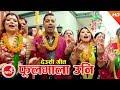 Download New Deusi Bhailo Song 2074/2017 | Phool Mala Uni - Manju,Uma,Amrita & Khuman Adhikari MP3 song and Music Video