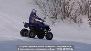 На квадроцикле по снегу, купил я его в 13 лет(Это мой квадроцикл ,купил его я в 13 лет,заработал на онлайн игре голден майнс http://golden-mines.biz/?i=121819 . Заработок..., 2017-01-17T07:29:15.000Z)