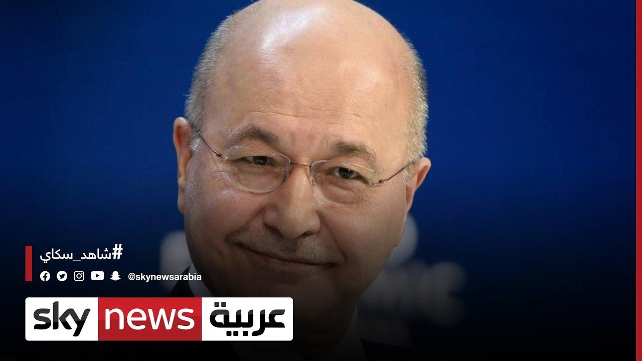 الرئيس العراقي  للرئيس الإيراني: ندعم بقوة استقرار المنطقة  - نشر قبل 2 ساعة