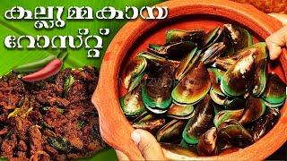 കല്ലുമ്മക്കായ റോസ്റ്റ് | Kallumakkaya Roast recipe in Malayalam | Mussels Roast in Kerala style