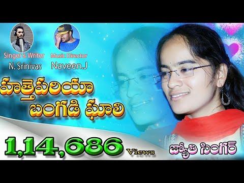 Hathe Pariya bangadi Gaali  2017 HIT SONG   // new banjara song // dj raju banjara channel //