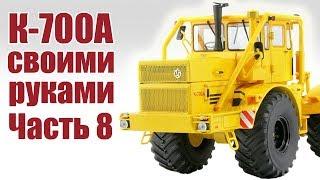 видео: Трактор К-700. Сборка модели своими руками. Часть 8 | ALNADO