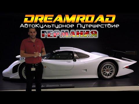 [4K] Музей Porsche - полный виртуальный тур. Часть 2. DreamRoad Германия 9.