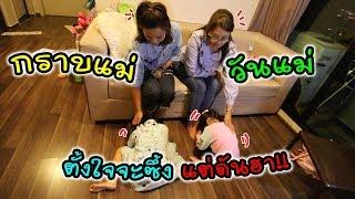 กราบแม่ วันแม่ ตั้งใจจะซึ้ง แต่ดันฮา!!! | แม่ปูเป้ เฌอแตม Tam Story