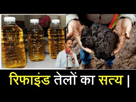 Rajiv Dixit: Side Effects of Refined Oil,Very Informative Video For You.