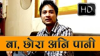 Baa, Chora Ani Pani - Nepali Short Film (2011)