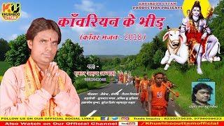 ये गाना गुड्डू रंगीला को फ़ैल कर देगा - Road mein Kanwariyan ke - Arun Abhyas   Superhit Bol Bam 2018