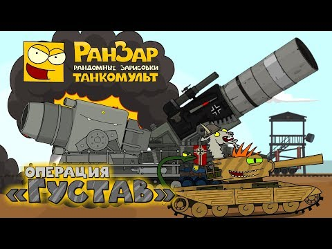 Танкомульт Операция Густав РанЗар