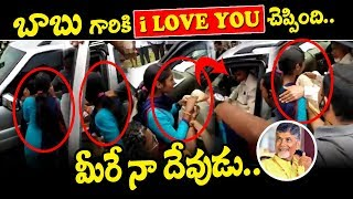 Girl Says i Love You Chandrababu | Chandrababu Naidu Lady Following | Chandrababu Convey