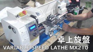 卓上小型旋盤の開封VARIABLE SPEEDLATHE M…