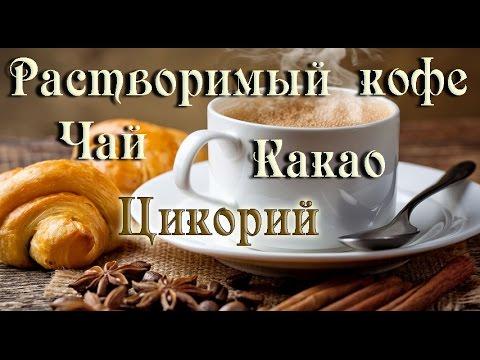 Как приготовить кофе из ЦИКОРИЯ