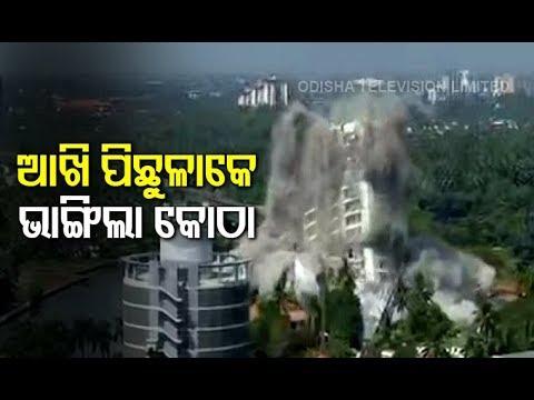 Within Seconds, Two Of Four Maradu Buildings Razed To Dust In Kochi