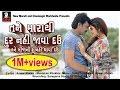 "Rakesh Barot - ""Tane Mara Thi Dur Nai Java Dau"" | Video Making | Coming Soon 2018 | CMW Gujarati"
