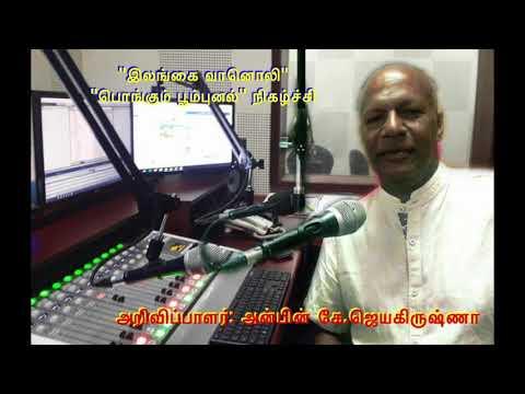 TAMIL ANNOUNCER K JAYAKRISHNA - RADIO CEYLON - PONGUM POOMPUNAL