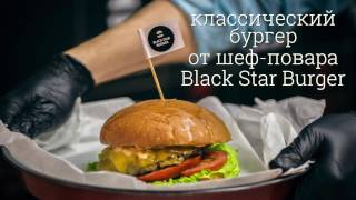 "Шеф-повар Black Star Burger готовит ""бургер от Тимати"""