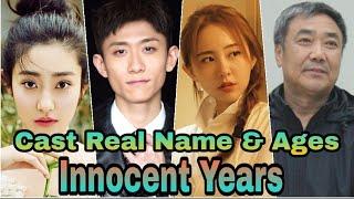 Innocent Years Chinese Drama Cast Real Name & Ages || Yoki Sun, Zhang Yi Shan, Liu Qi Yi BY ShowTime