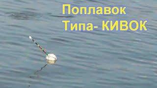 Рыбалка на поплавок типа Кивок, насадка опарыш, ловил уклейку. Местные коты были довольны :)
