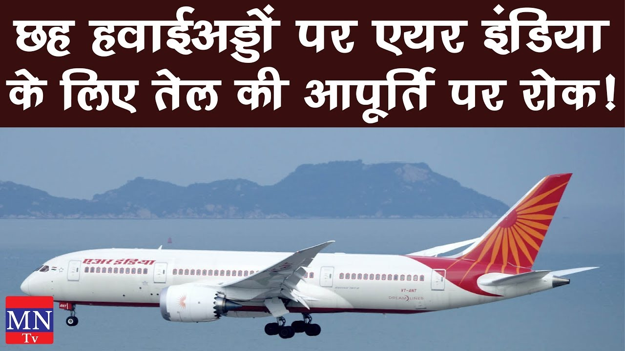 Repeat Ban on Supply of Oil to Air India at Six Airports
