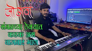 संबळच्याठेक्यातकडकअसवाजणार गाण    Superhit Marathi Song    Dj Sanket Music Studio