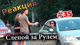 Слепой за Рулем / Blind Driver Prank (Реакция 35)