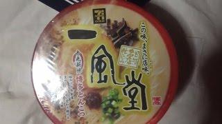 詳細情報 ⇒ ⇒ ⇒ http://tuuhann.jp/food/ramen-noodles/taste-exactly-m...