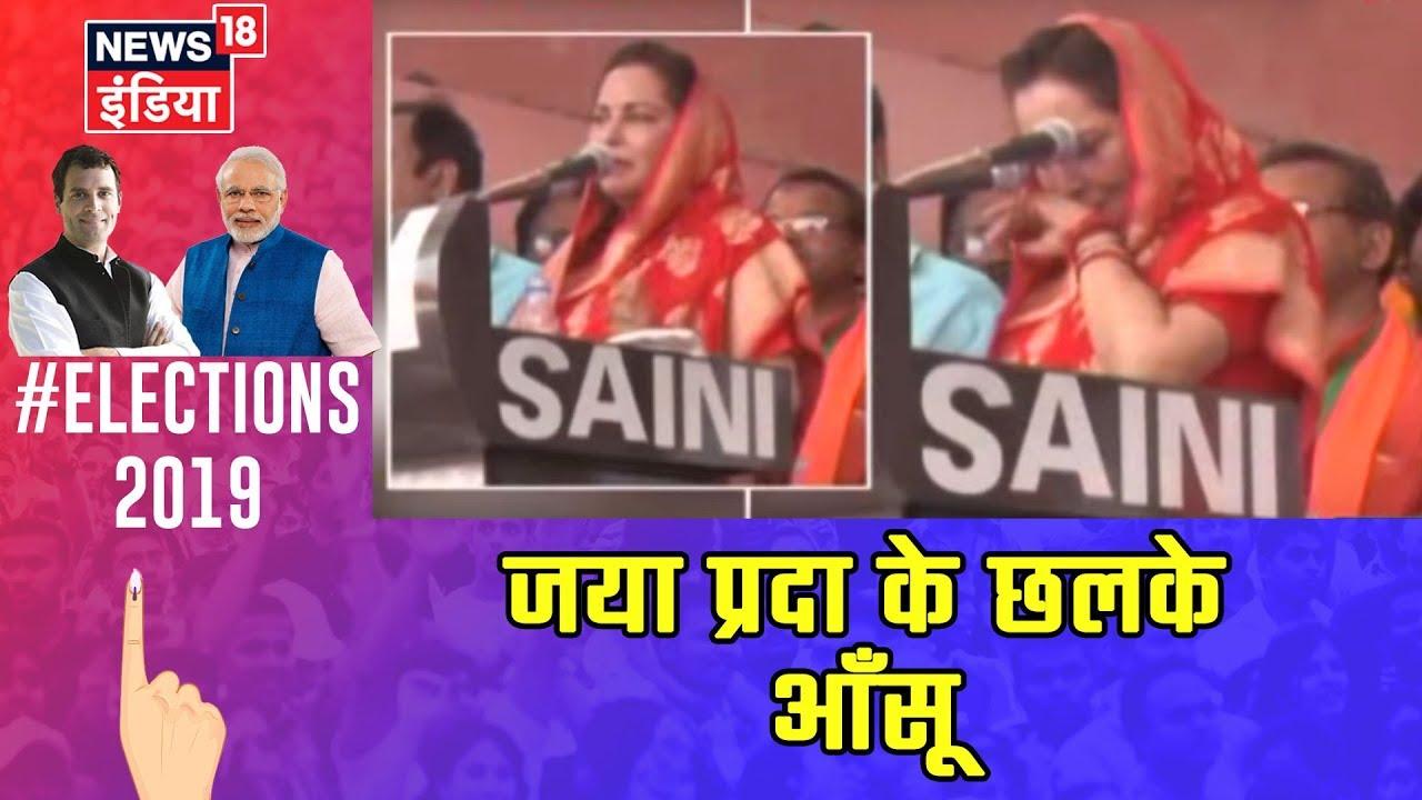 Jaya Prada रैली संबोधन के दौरान रो पड़ी, भीड़ ने समर्थन में