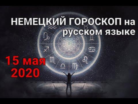 Гороскоп / Астрология / Знаки зодиака / Счастливые цифры / Гороскоп на сегодня 15 мая 2020 года