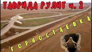 Крымский мост(январь 2020)Трасса ТАВРИДА.Ближние подходы к МОСТУ.Готовность и состояние.Часть 2.