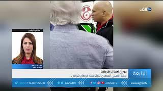مراسلة الغد ترصد أجواء وصول بعثة الأهلي المصري لمطار قرطاج بتونس