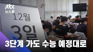 3단계 가도 12월 3일 수능 실시…일주일 전 원격수업 / JTBC 뉴스룸
