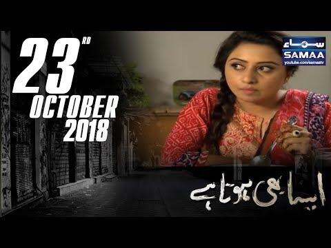 Karokari Ka Riwaj | Aisa Bhi Hota Hai | SAMAA TV | 23 Oct 2018
