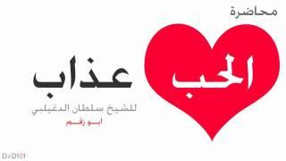 محاضرة الحب عذاب للشيخ سلطان الدغيلبي (ابو زقـم)