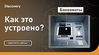 Банкоматы | Как это устроено | Discovery Channel