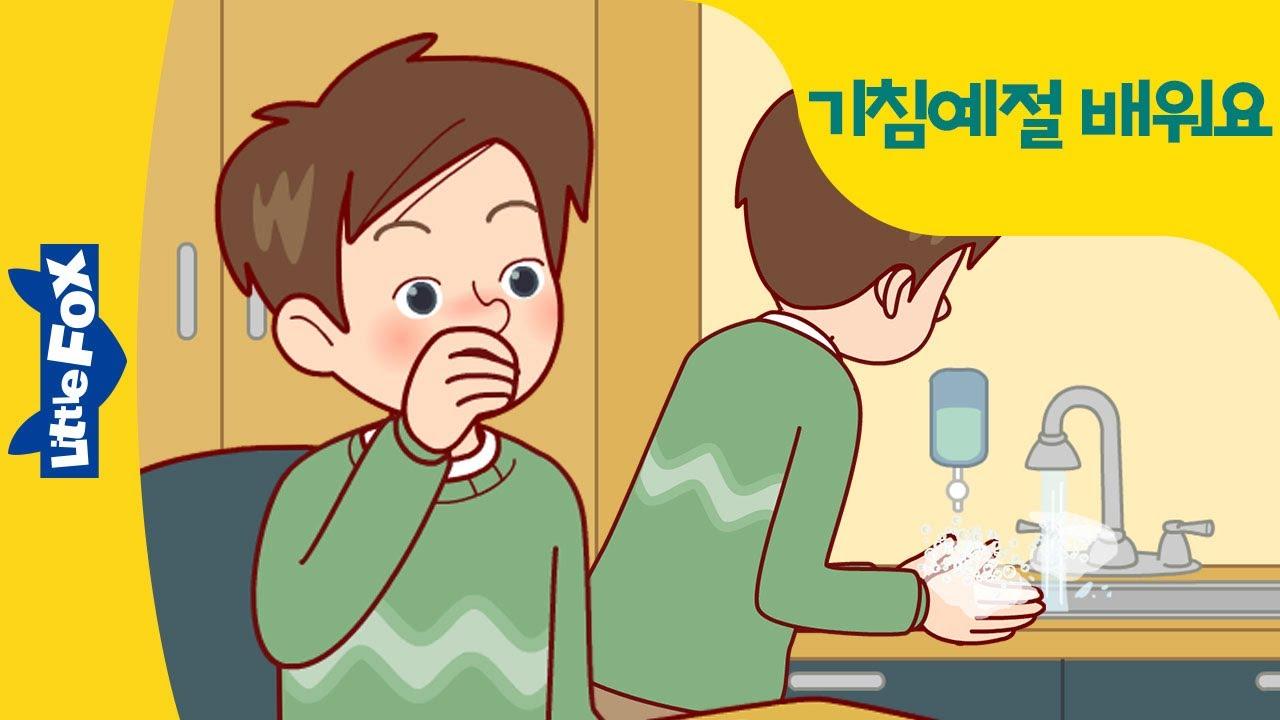 영어동화   기침은 손으로 하면 안돼요!   올바른 기침 예절   학습동화   감기 바이러스