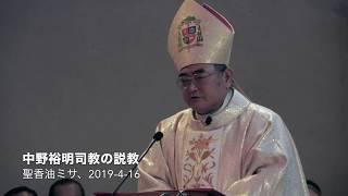 2019年聖香油ミサにおける中野裕明司教の説教