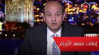 Gambar cover عمرو أديب يوضح تفاصيل إصابة 3 أطباء و12 ممرض بفيروس كورونا في معهد الأورام.. تعرف عليها