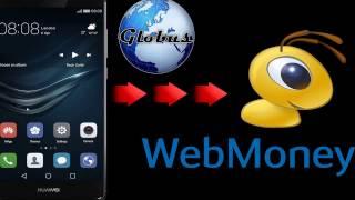 Заработок на Андроид программа для заработка GLOBUS
