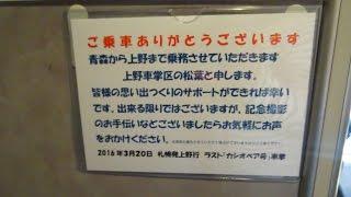 札幌を2016年3月20日に出発した寝台特急カシオペア.上野到着前の最後の...