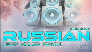 Russian Deep House 2019 EXCLUSIVE  Электронная Музыка