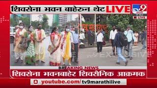 Mumbai   Maharashtra Band   मुंबईत शिवसेना भवनासमोर साखळी तयार करुन शिवसैनिकांचा रास्ता रोको -tv9