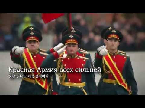 """Russian Military Song - """"The Red Army Is the Strongest"""" (Красная Армия всех сильней)"""