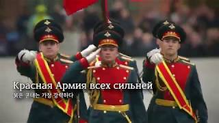 "Russian Military Song - ""The Red Army Is the Strongest"" (Красная Армия всех сильней)"