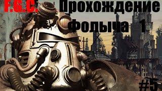 Прохождение Fallout 1 \ Серия - 5 \ Хаб (все ещё в Хабе)