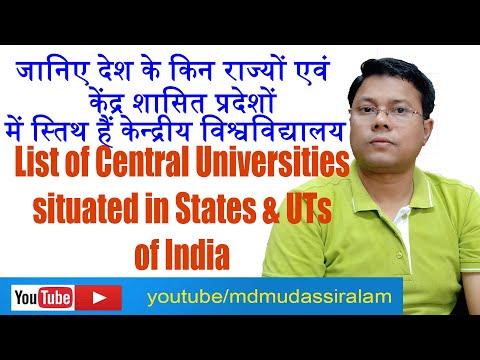 central-universities-in-india-|-जानिए-देश-में-कितने-हैं-केन्द्रीय-विश्वविद्यालय