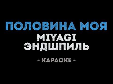 MiyaGi & Эндшпиль - Половина моя (Караоке)