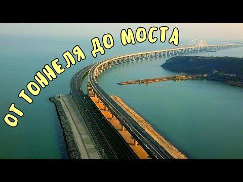 Крымский мост(январь 2020)От