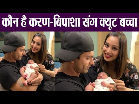 Karan Singh Grover and Bipasha Basu hold cute baby in her arms; Check out | FilmiBeat